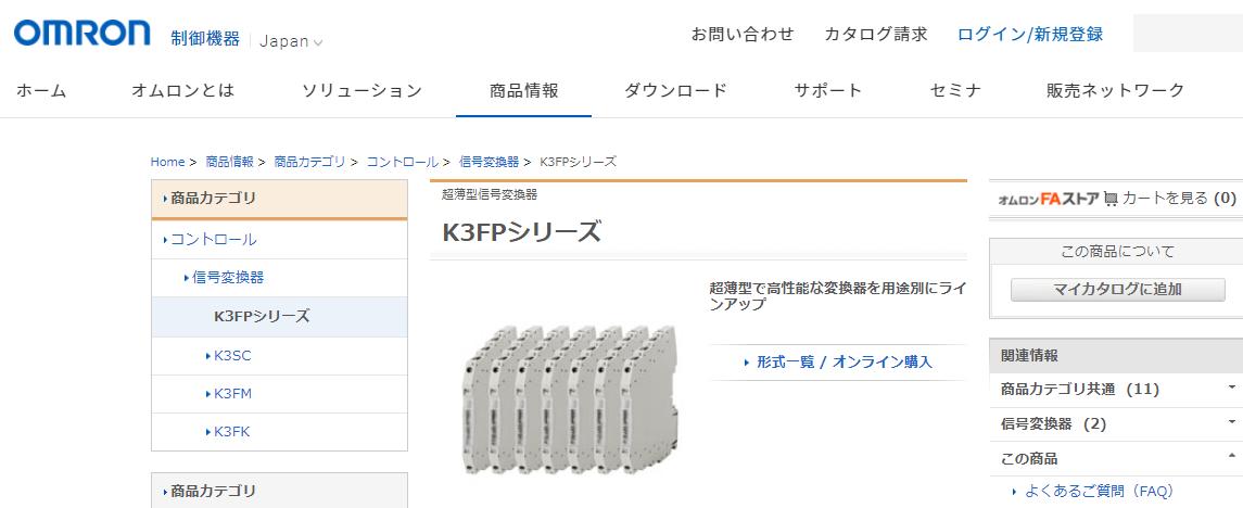 K3FPシリーズ