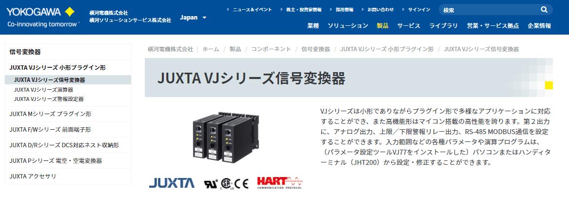 JUXTA VJシリーズ信号変換器