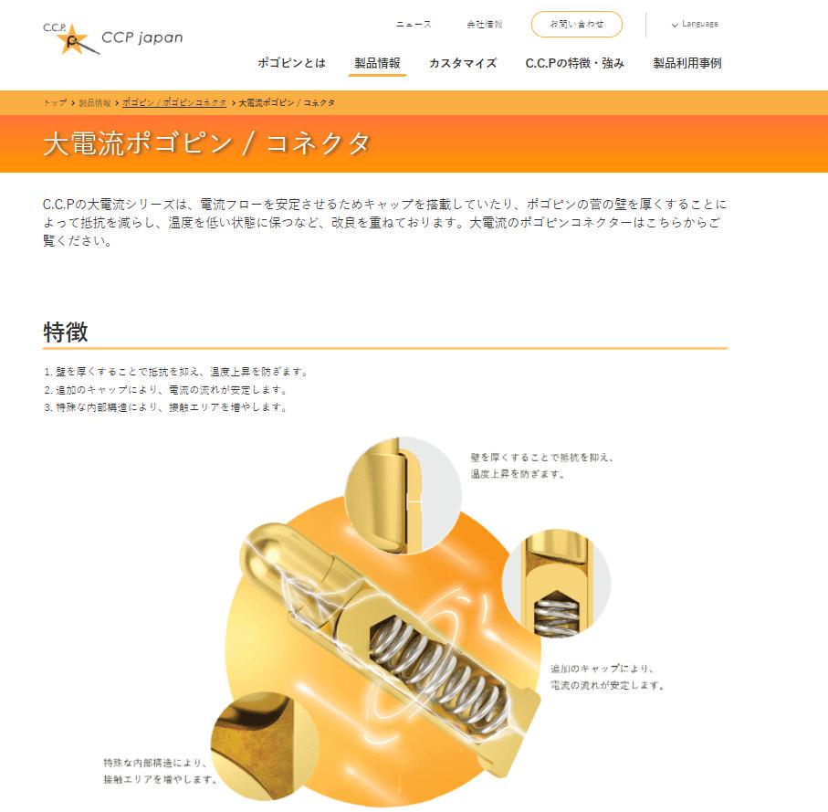 大電流ポゴピン / コネクタ