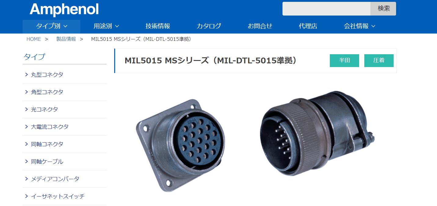 MIL5015 MSシリーズ(MIL-DTL-5015準拠)