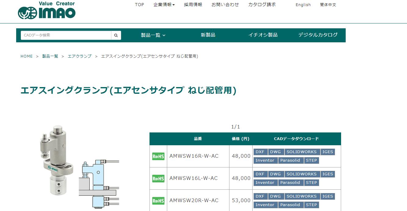 エアスイングクランプ(エアセンサタイプ ねじ配管用)