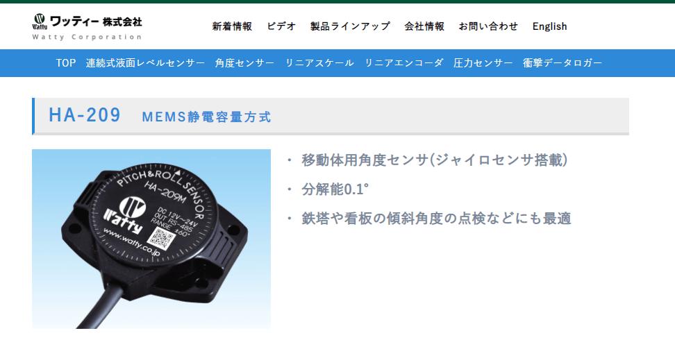 HA-209 MEMS静電容量方式