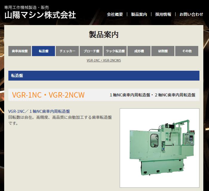 VGR-2NCW