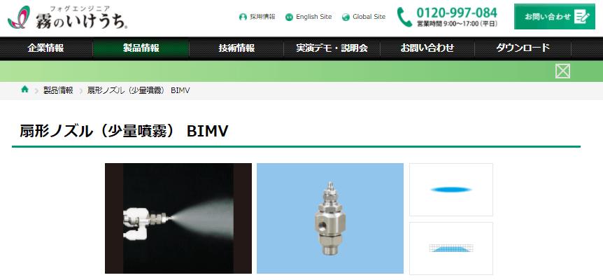 扇形ノズル(少量噴霧) BIMV