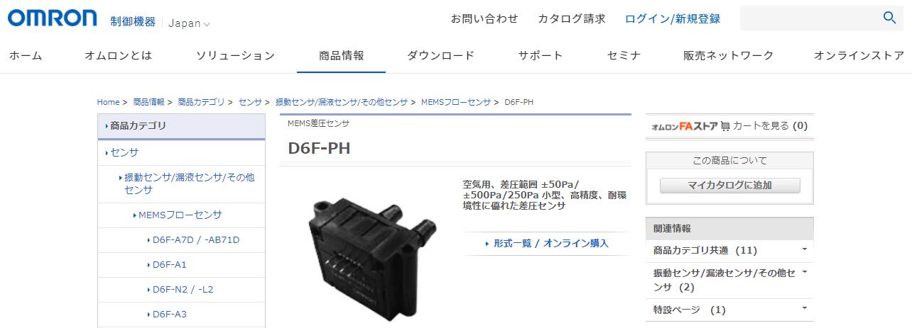 D6F-PH