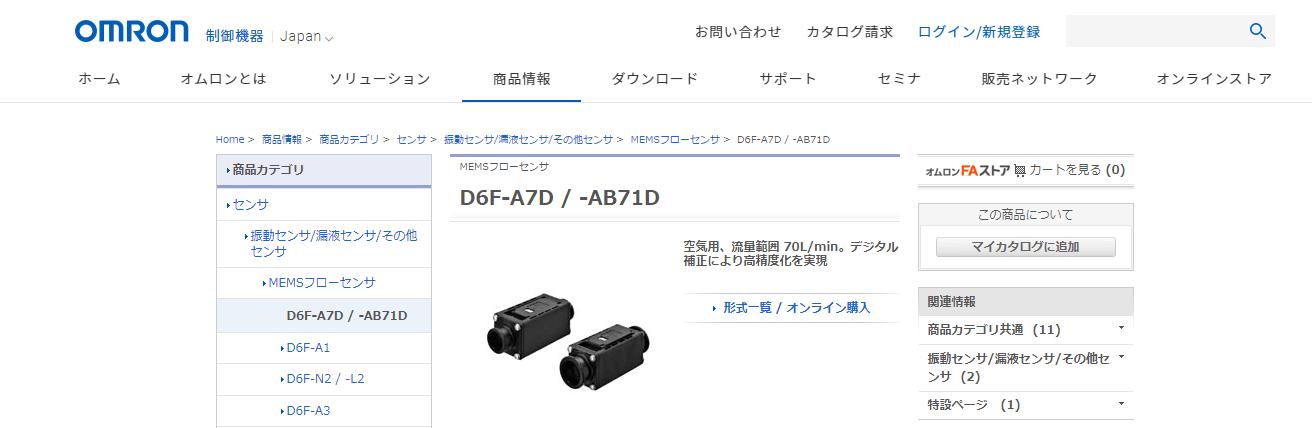 D6F-A7D / -AB71D