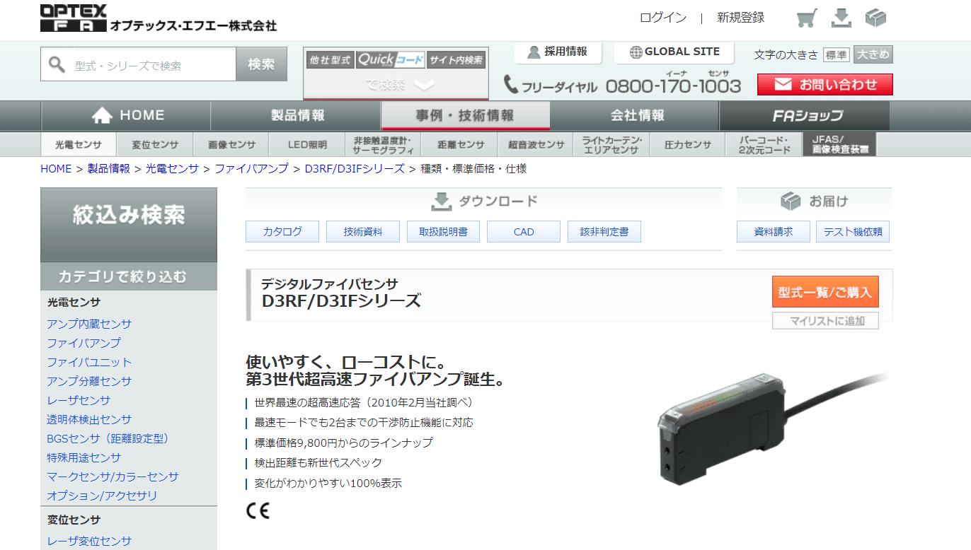 D3RF/D3IFシリーズ