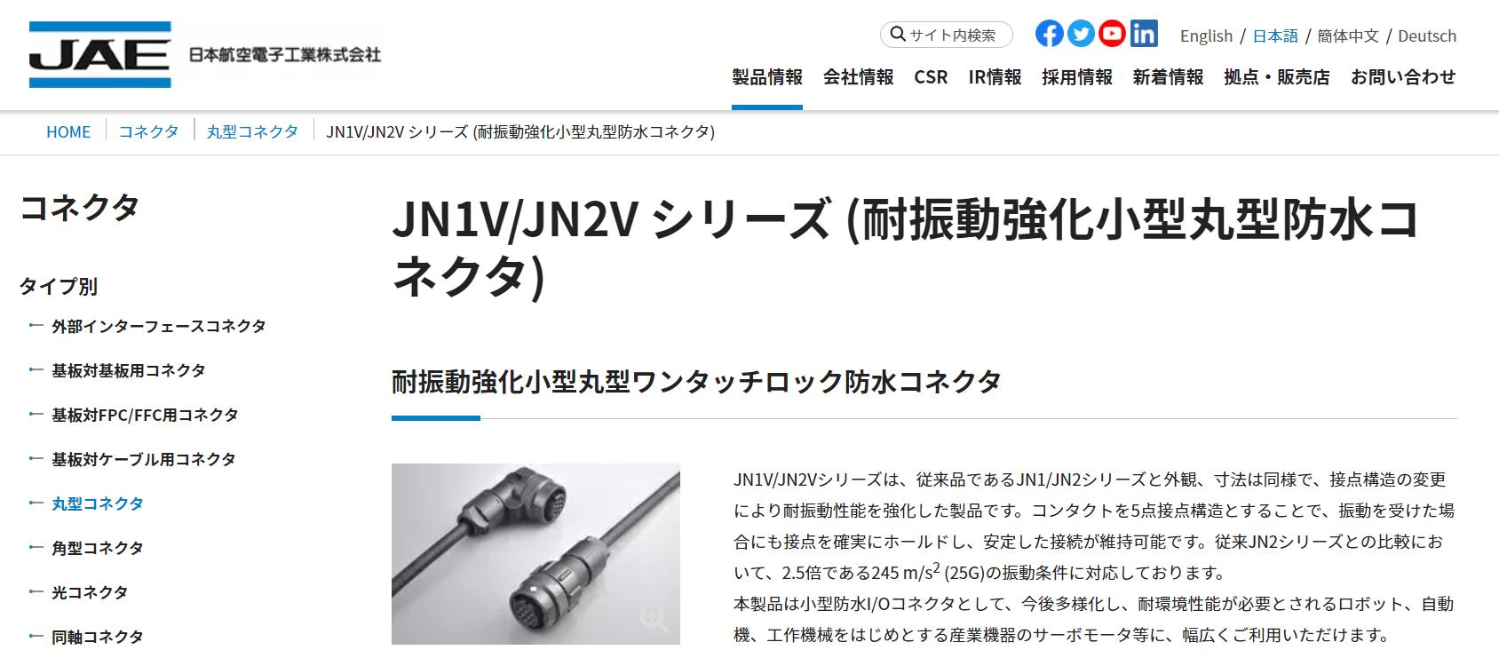 JN1V/JN2V シリーズ (耐振動強化小型丸型防水コネクタ)