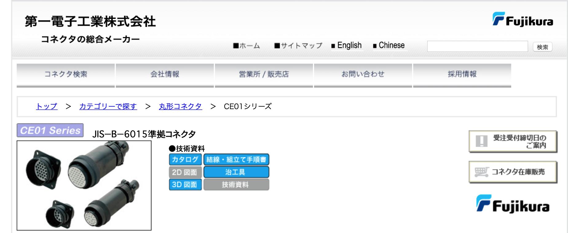 CE01シリーズ