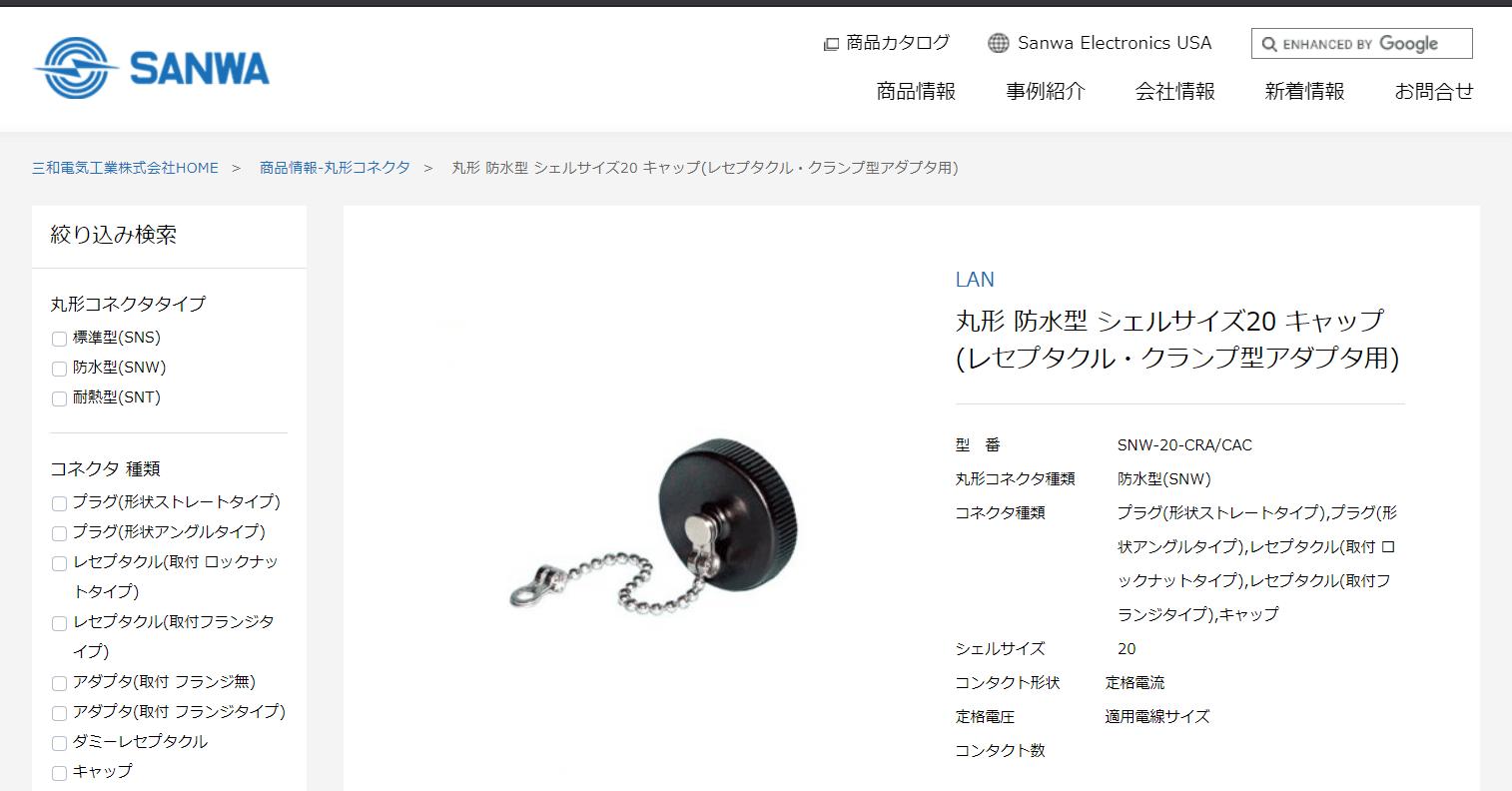 丸形 防水型 シェルサイズ20 キャップ(レセプタクル・クランプ型アダプタ用)