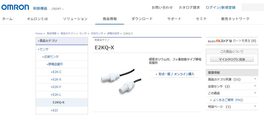 E2KQ-X
