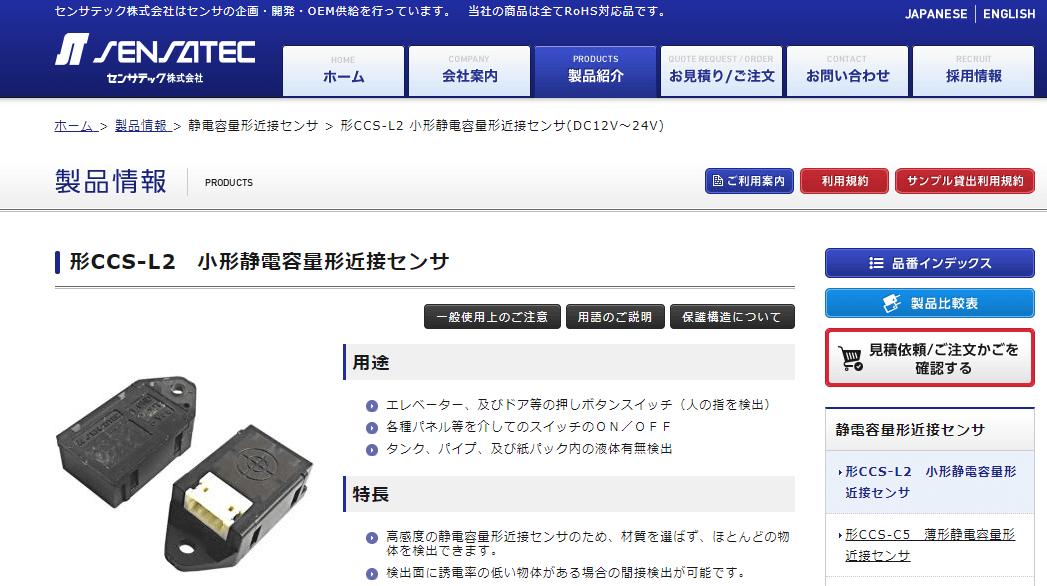 形CCS-L2