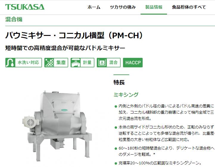 PM-CH