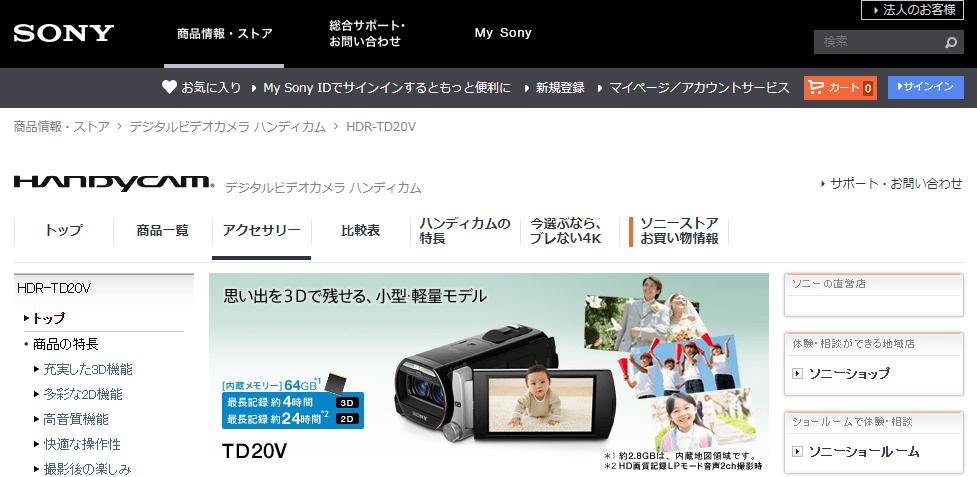 HDR-TD20V