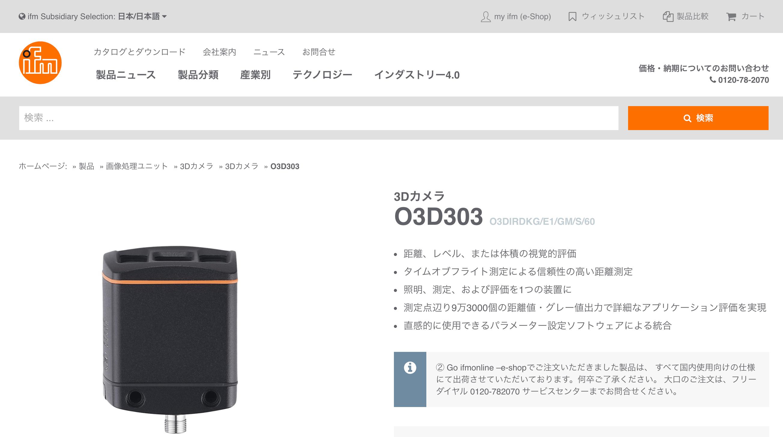 O3D303