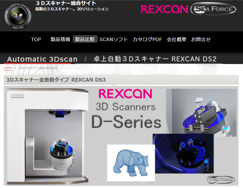 REXCAN DS3