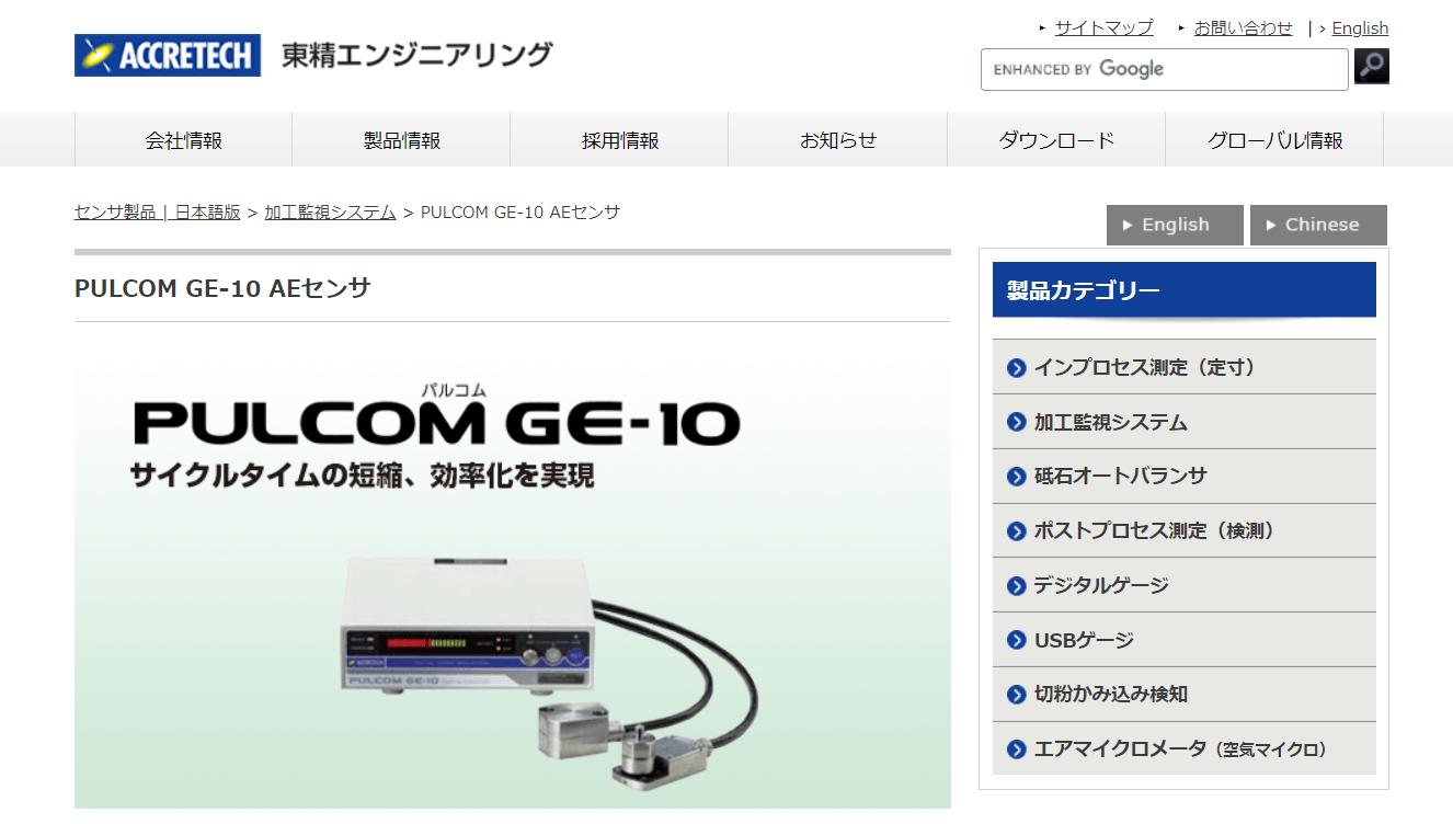 PULCOM GE-10