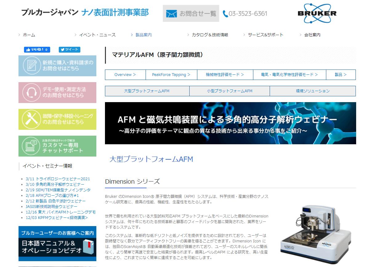 ハイエンドリサーチモデル AFM Dimension XR