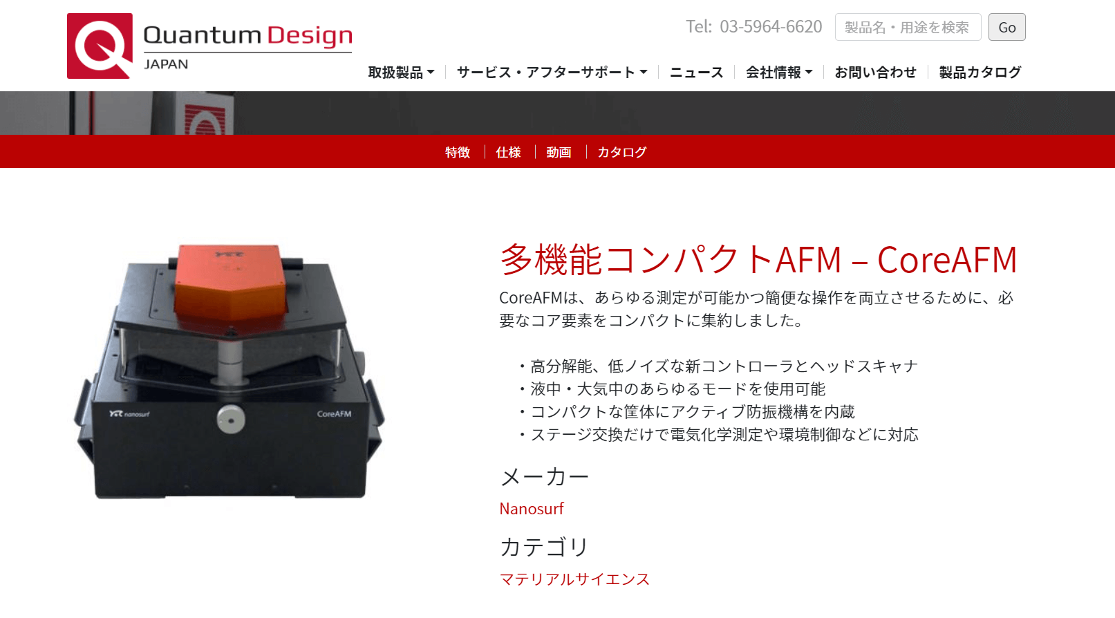 多機能コンパクトAFM – CoreAFM