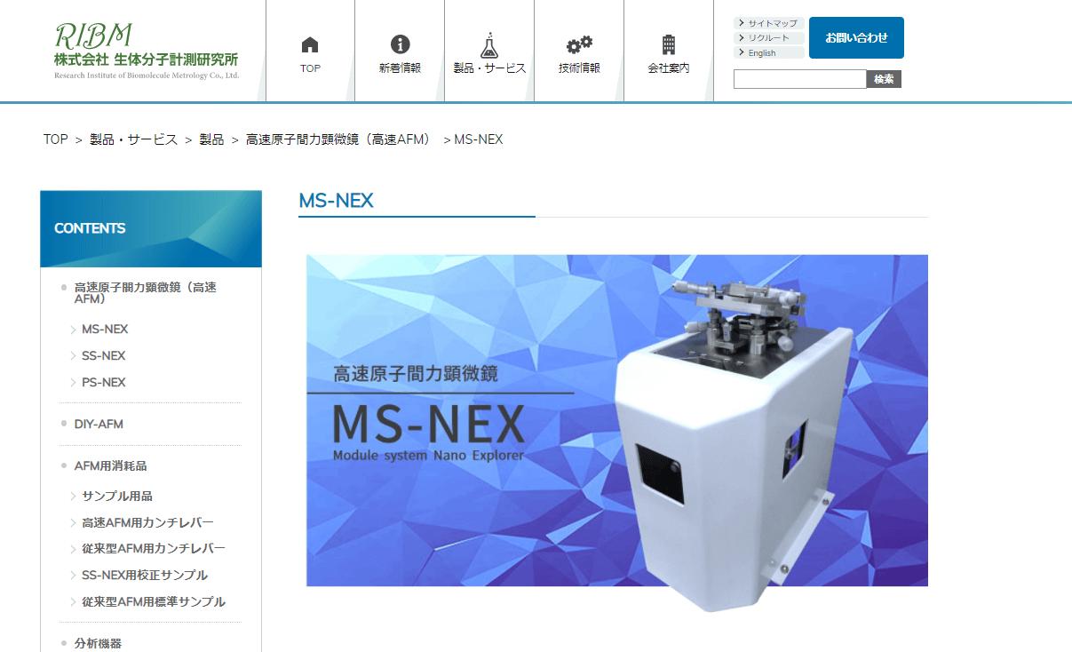 MS-NEX
