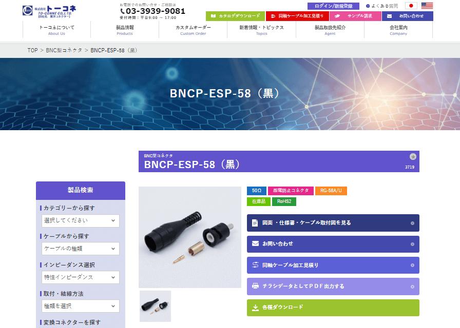 BNCP-ESP-58(黒)