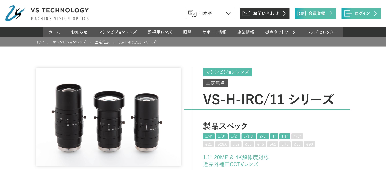 VS-H1218-IRC/11
