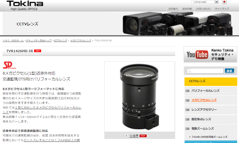TVR1426HD-IR