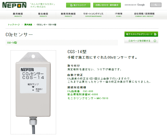 CGS-14型