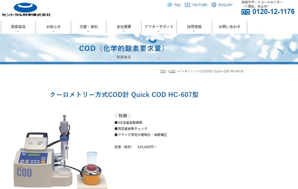 HC-607型
