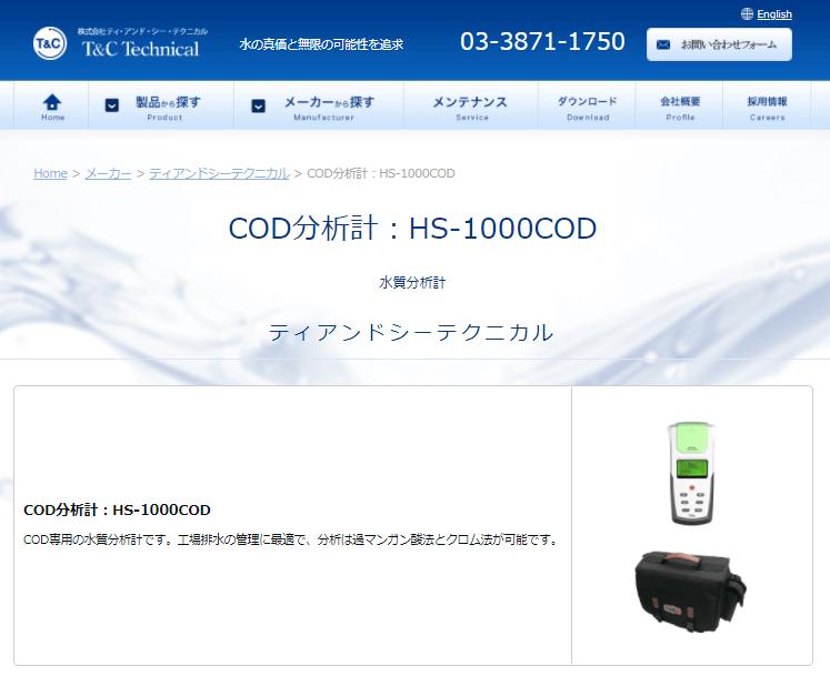 HS-1000COD