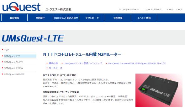 UMsQuest-LTE(UMSQ04KO)