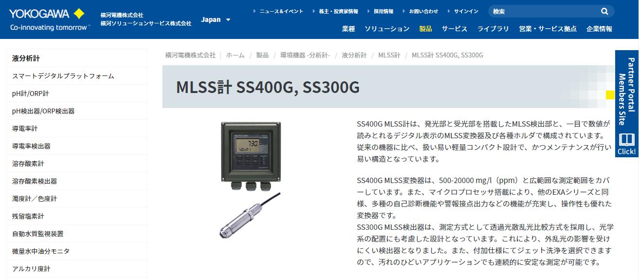 MLSS計 SS400G