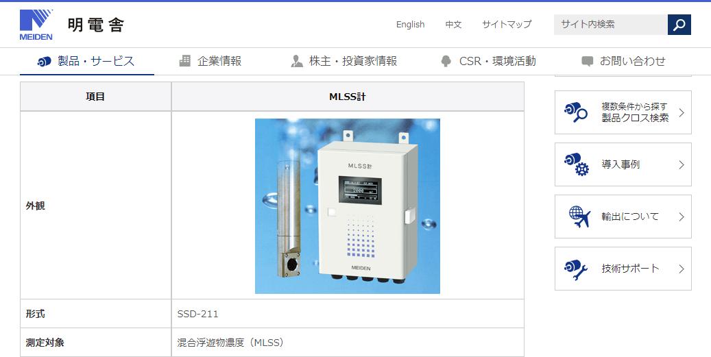 MLSS(汚泥濃度)計 SSD-211