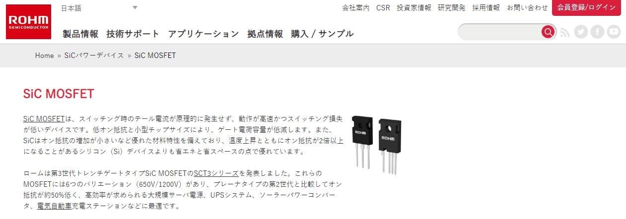SiC MOSFET SCT3160KW7