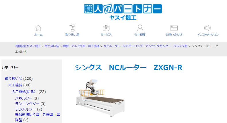 ZXGN-R