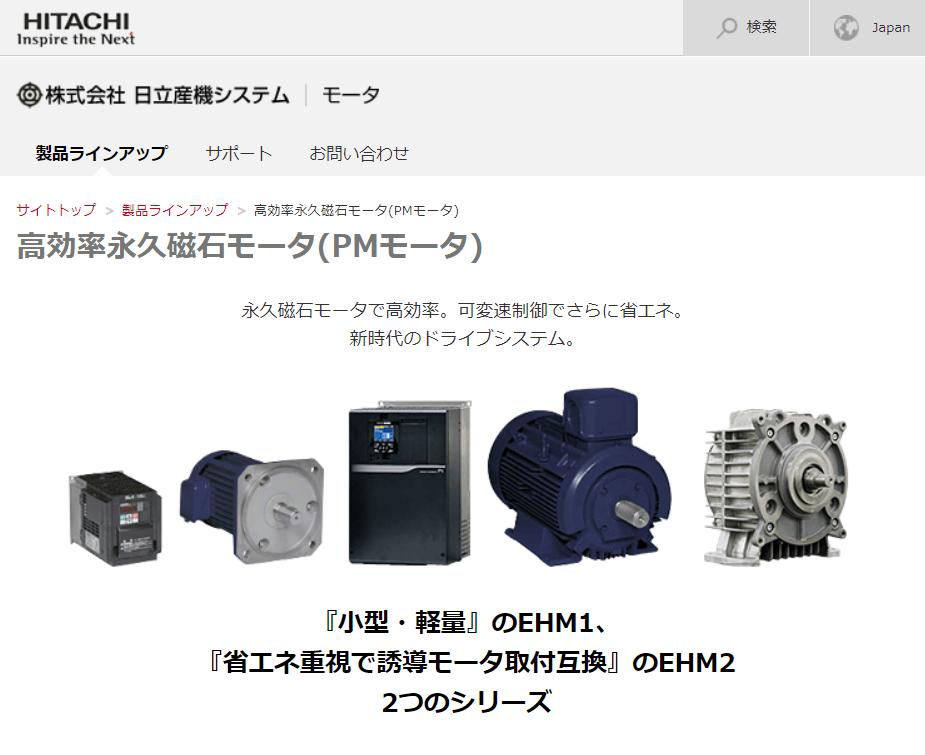 高効率永久磁石モータ(PMモータ)