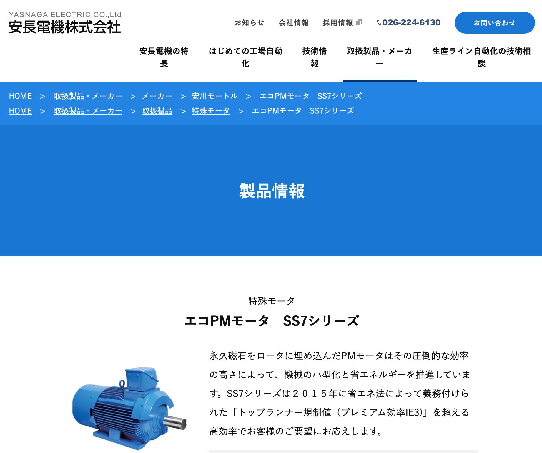 エコPMモータSS7シリーズ