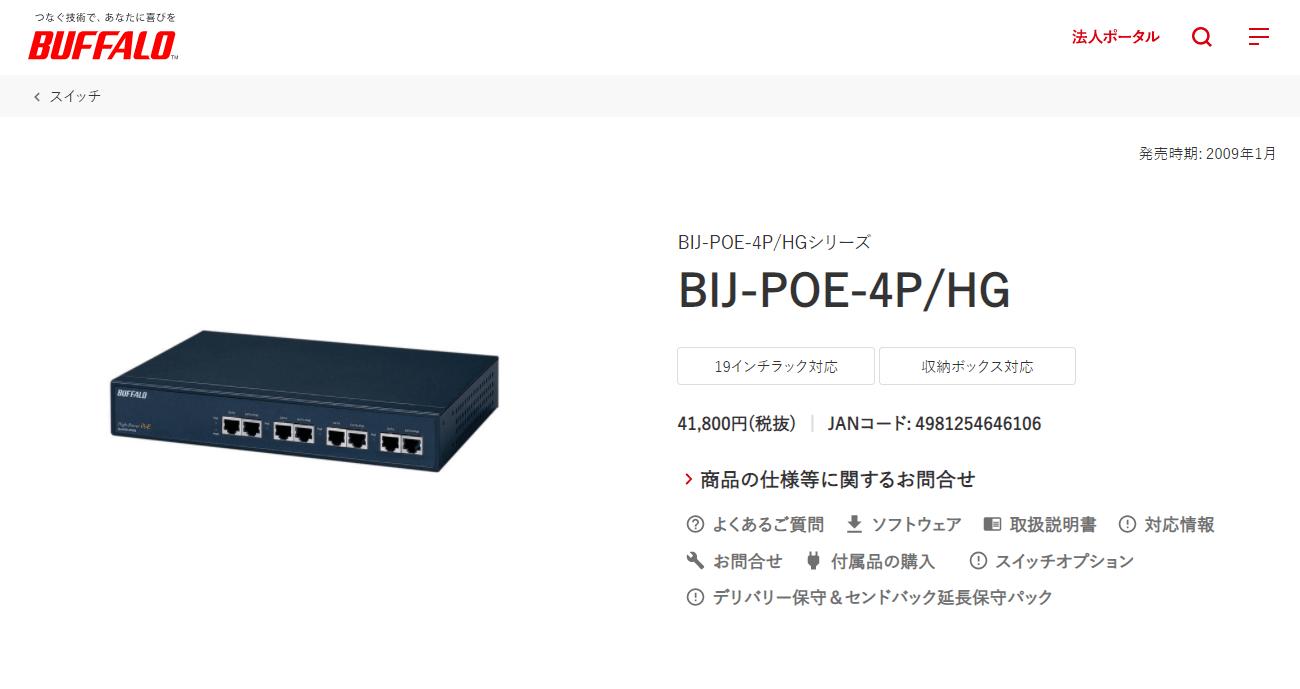 BIJ-POE-4P/HG