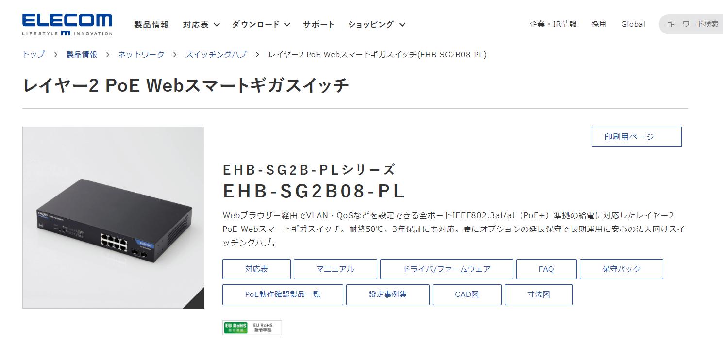レイヤー2 PoE Webスマートギガスイッチ EHB-SG2B-PLシリーズ