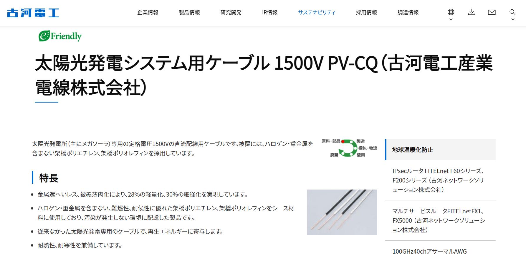 太陽光発電システム用ケーブル 1500V PV-CQ(古河電工産業電線株式会社)