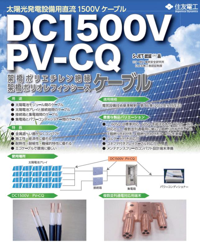 PC1500V PV-CQ