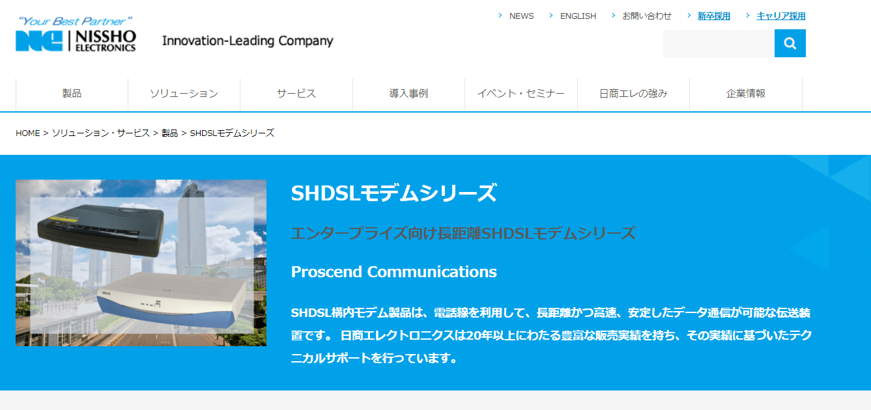 SHDSLモデムシリーズ