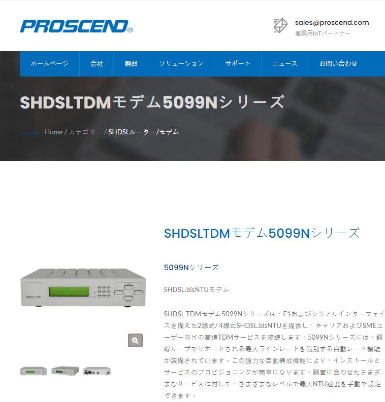SHDSLTDMモデム5099Nシリーズ