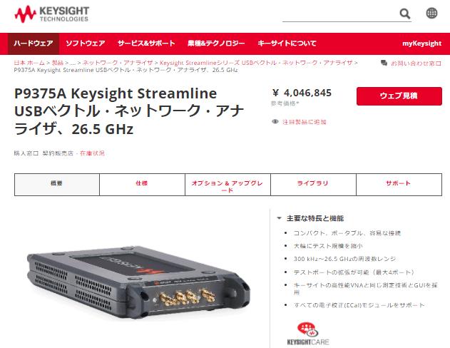 P9375A Keysight Streamline USBベクトル・ネットワーク・アナライザ、26.5 GHz
