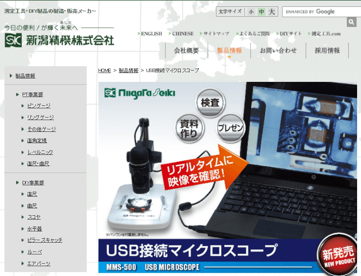 USB接続マイクロスコープ MMS-500