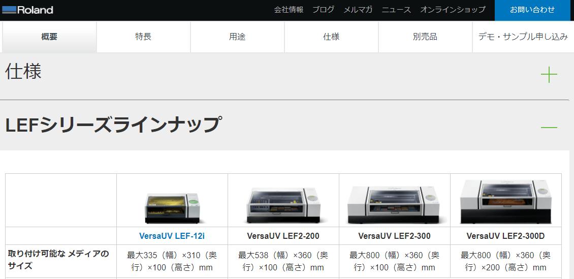 VersaUV LEF2-300D/300/200
