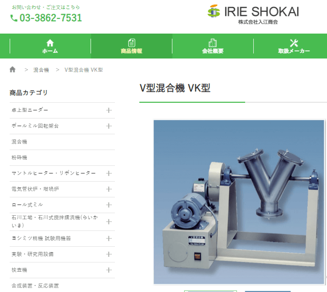 V型混合機 VK型