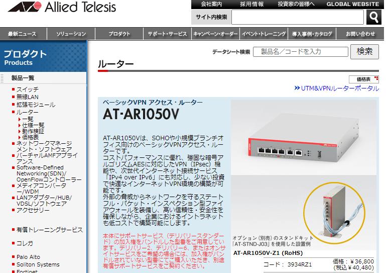 AT-AR1050V