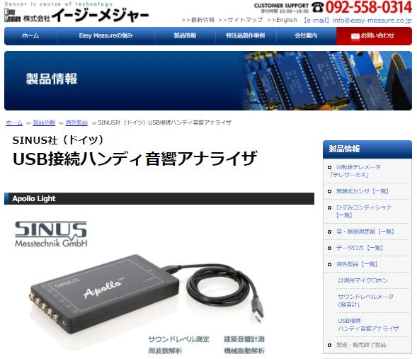 SINUS社(ドイツ)USB接続ハンディ音響アナライザ