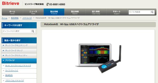 MetaGeek社Wi-Spy USBスぺクトラムアナライザ
